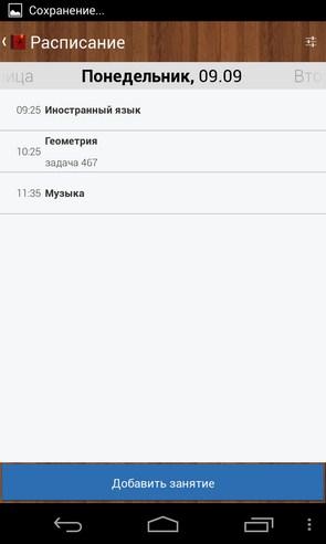 dnevnik - приложение на смартфоны Андроид