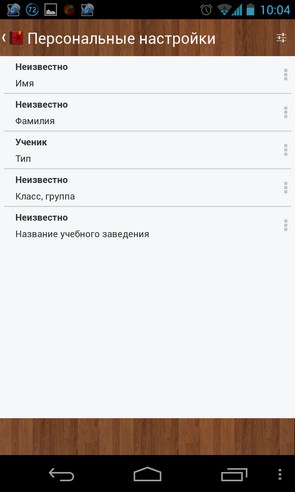 dnevnik - программа на Samsung Galalxy S4