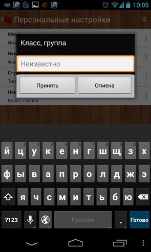 dnevnik - приложение на смартфоны Галакси С4