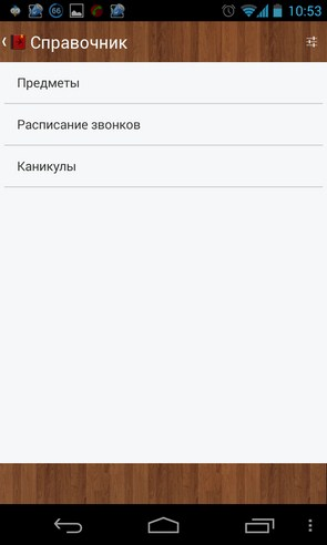 dnevnik - приложение на смартфоны Android