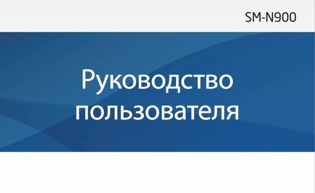 Инструкция на русском для Samsung Galaxy Note 3