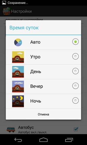 plasticine city - интерактивные обои на Android