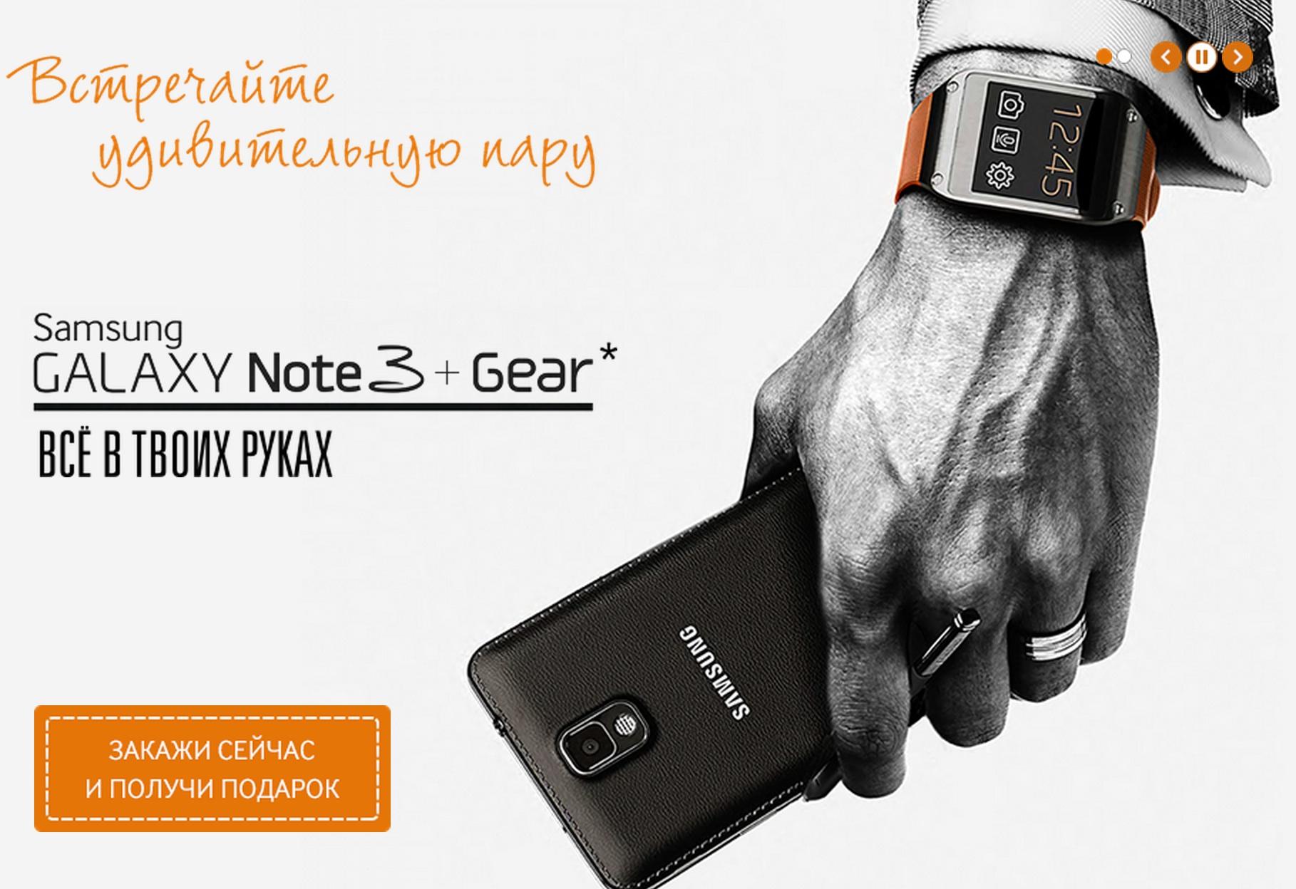 предварительный заказ на Samsung Galaxy Note 3 в России
