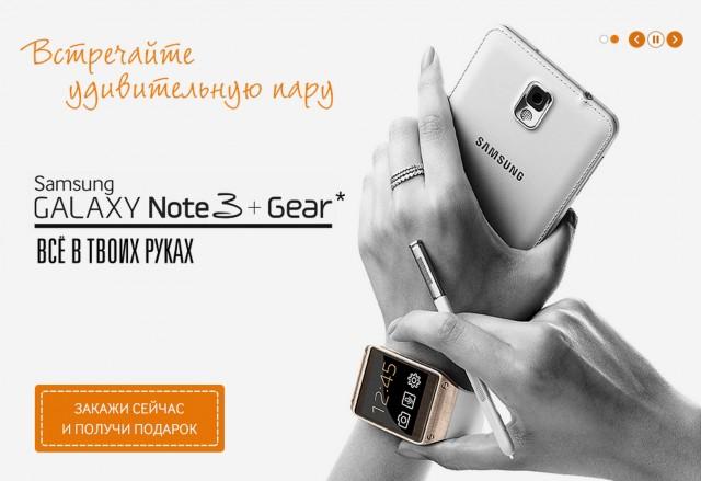 Открыт предварительный заказ на Samsung Galaxy Note 3 в России