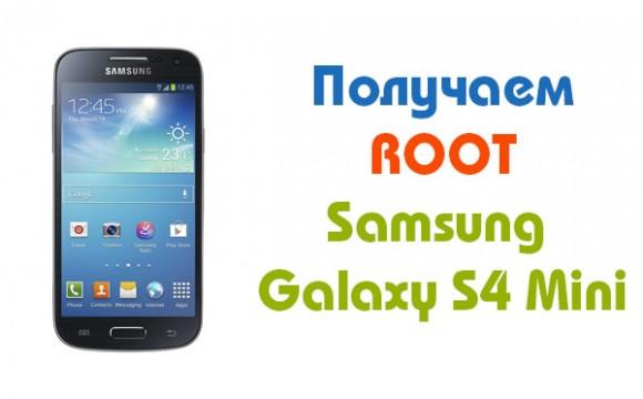 Как получить ROOT на Galaxy S4 Mini I9190 и I9195