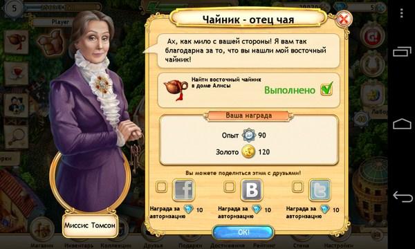 Зеркала Альбиона  - игра на Самсунг Галалкси С4