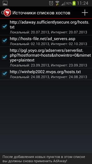 Бесплатный Блокировщик Файлов
