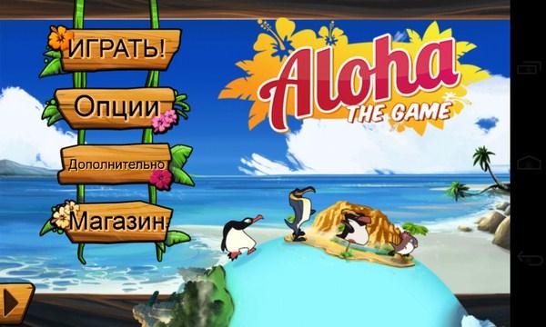 Aloha the Game - раннер на Samsung Galaxy S4