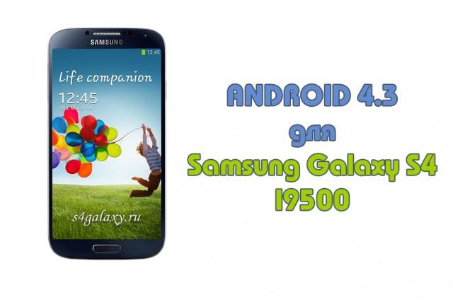 Прошивка Android 4.3 I9500XXUEMJ5 для Galaxy S4 I9500