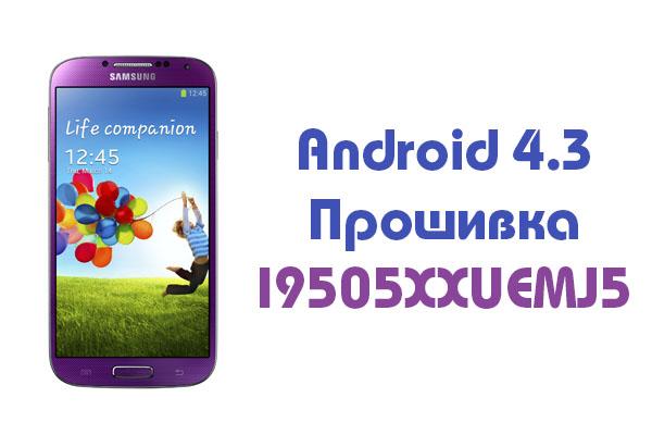 Официальная прошивка I9505XXUEMJ5 на основе Android 4.3