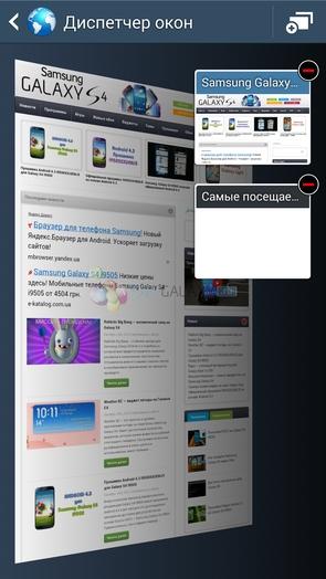 Android 4.3 на Galaxy S4 I9500 - браузер