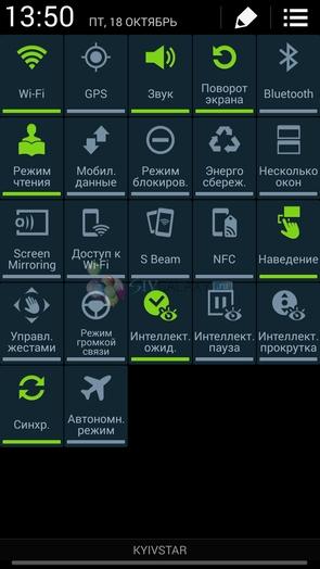 Android 4.3 на Galaxy S4 I9500 - режим чтения и панель переключателей