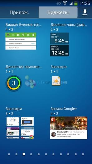 Обзор прошивки Android 4.3 на Galaxy S4 I9500 - виджеты