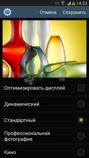 Android 4.3 на Galaxy S4 I9500 - настройки дисплея