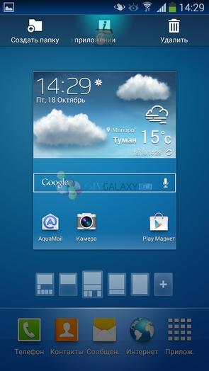 Новый TouchWiz в Android 4.3 на Galaxy S4 I9500