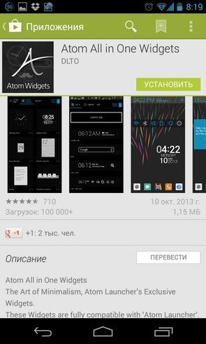Atom Launcher - приложение на смартфоны Samsung Galaxy S4