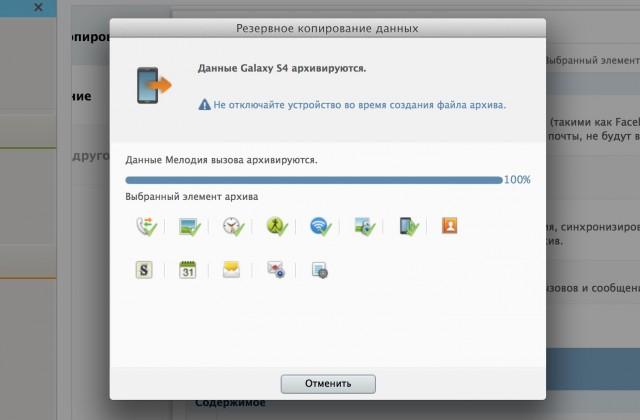 Как сделать бекап всех данных с Galaxy S4 и Galaxy Note 3