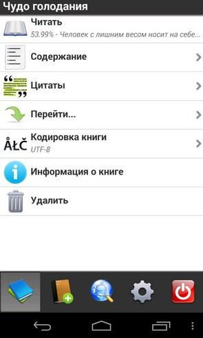Foliant - приложение на Андроид