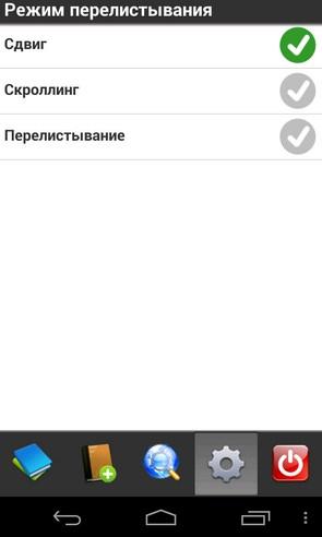 Foliant - читалка на смартфоны Samsung Galaxy S4