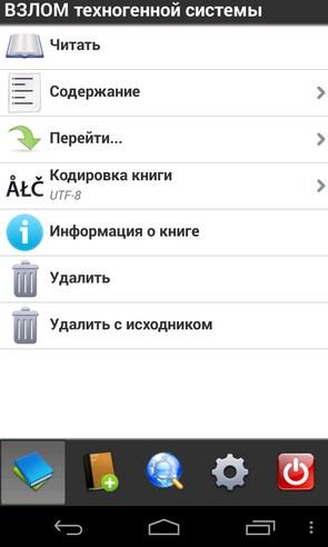 Foliant - читалка Galaxy S4