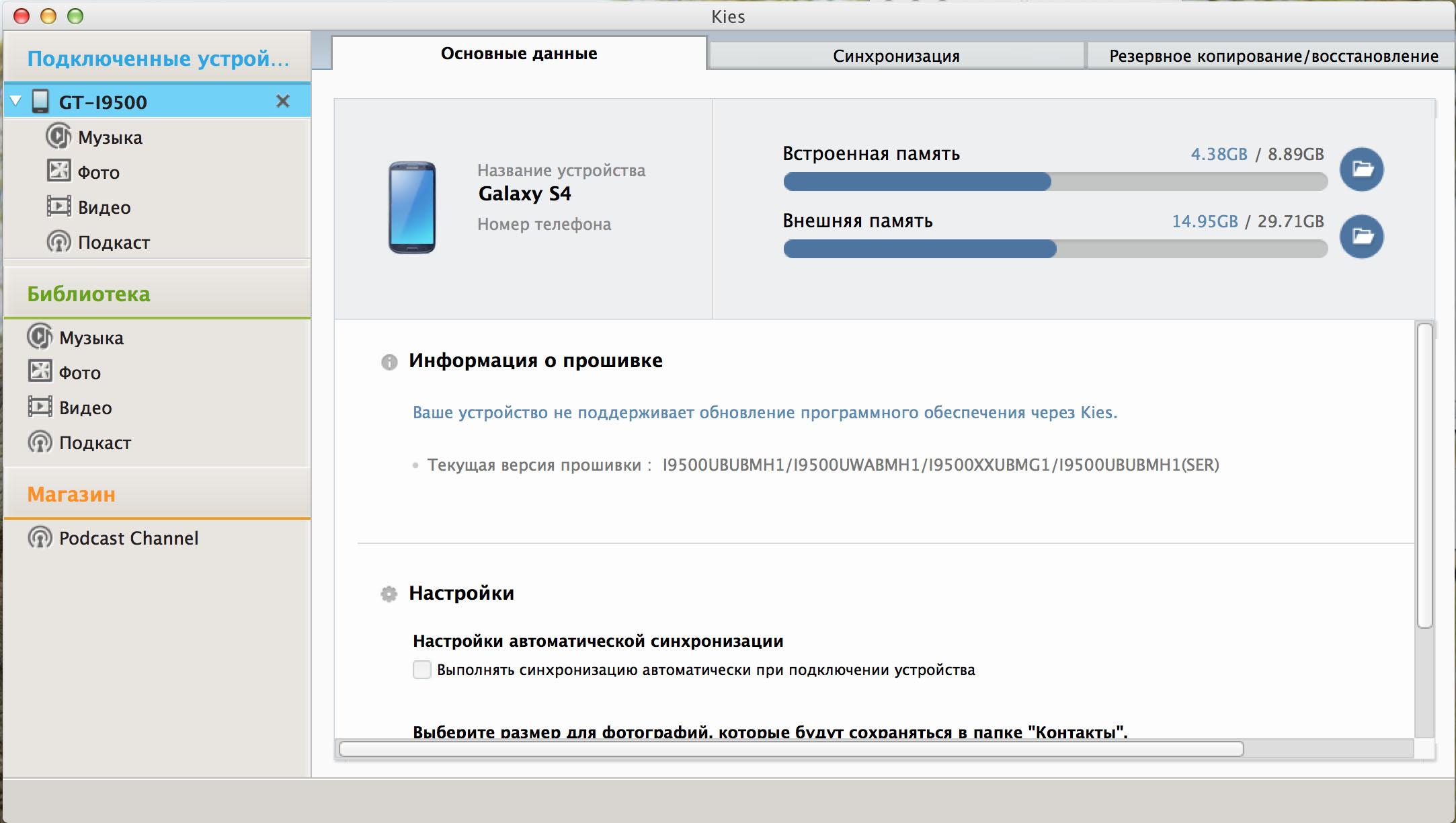 Обновление Android 4.3 I9500XXUEMJ5 для Galaxy S4 I9500