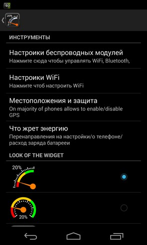 Gauge Battery Widget - виджет заряда батареи на Galaxy S4