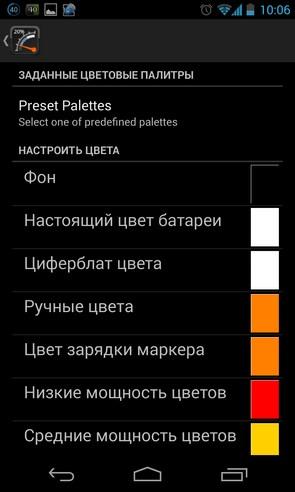 Gauge Battery Widget - виджет заряда батареи на Android