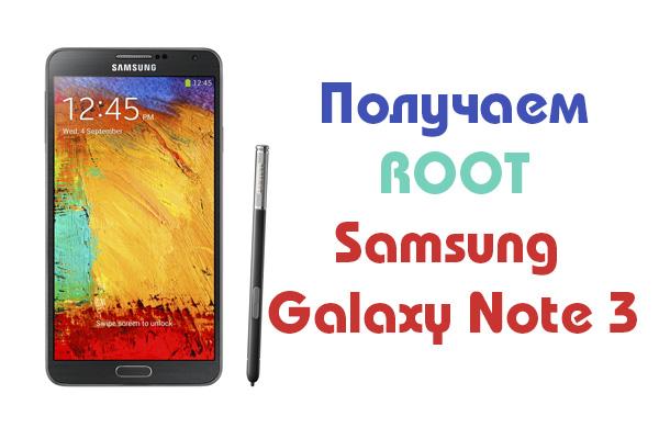 Получение root прав на Galaxy Note 3