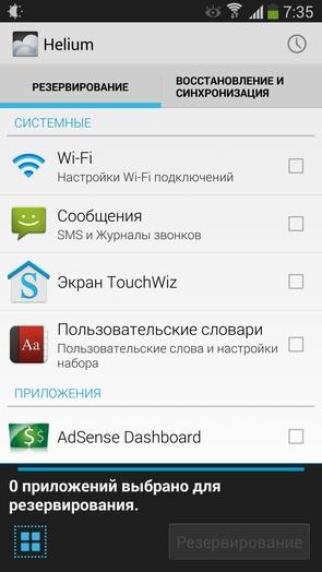 Helium - бекапы на Galaxy Note 3 и Galaxy S4