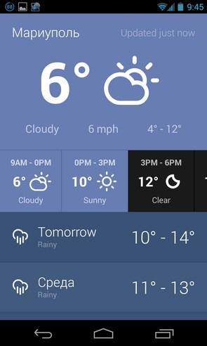 Hue - Beautiful Weather - виджет погоды на Samsung Galaxy S4