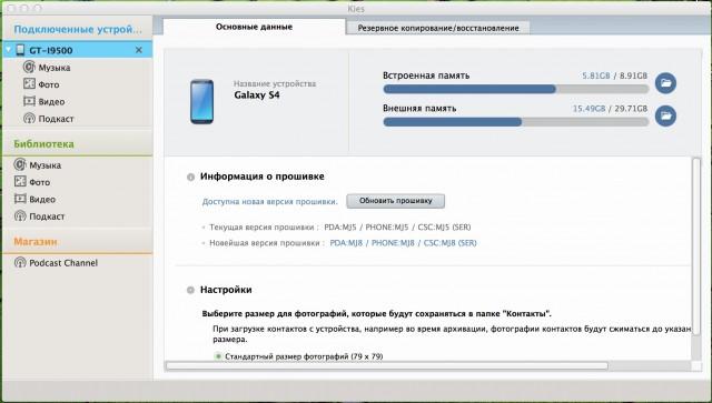 Обновление I9500XXUEMJ8 для Galaxy S4 I9500 доступно