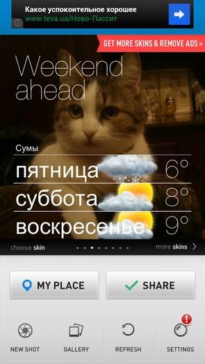 InstaWeather – стильный отчет для Samsung Galaxy S4