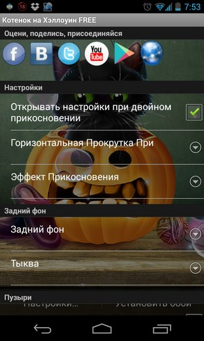 Kotenok na Hjellouin - живые обои на Android
