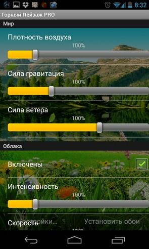 Landscape Live Wallpaper - живые обои на смартфоны Android