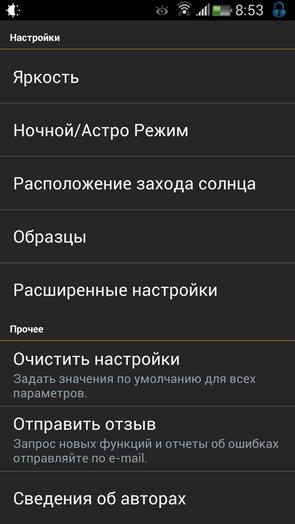Автоматическая регулировка подсветки в Galaxy S4