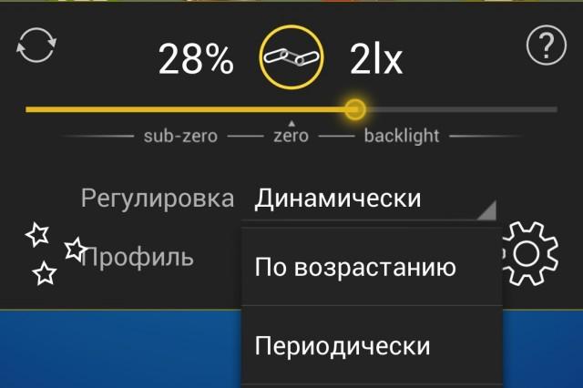 Lux Auto Brightness - регулировка подсветки в Galaxy S4