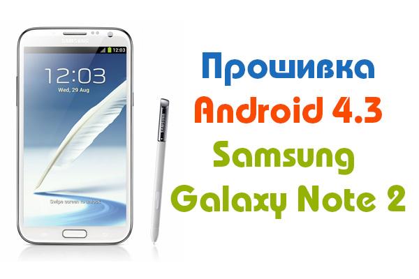 Новая прошивка N7100XXUEMJ5 – Android 4.3 для Galaxy Note 2