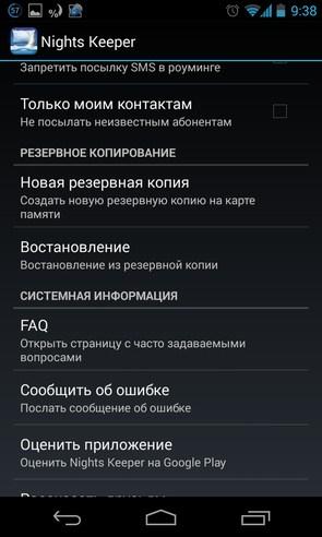 Nights Keeper - приложение на Galaxy S4