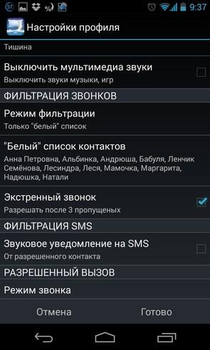 Nights Keeper - программа на смартфоны Galaxy SIV