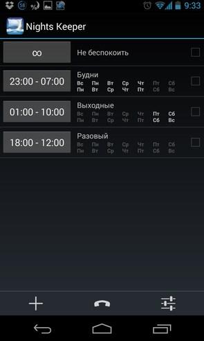 Nights Keeper - приложение на Samsung Galaxy S4