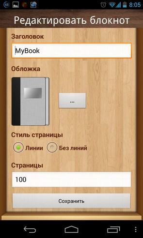 Notebooks Pro - электронный дневник на Samsung Galaxy S4