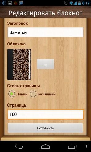 Notebooks Pro - электронный дневник на Самсунг Галакси С4