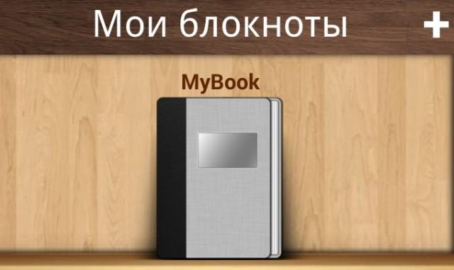 Notebooks Pro - дневник на Samsung Galaxy S4