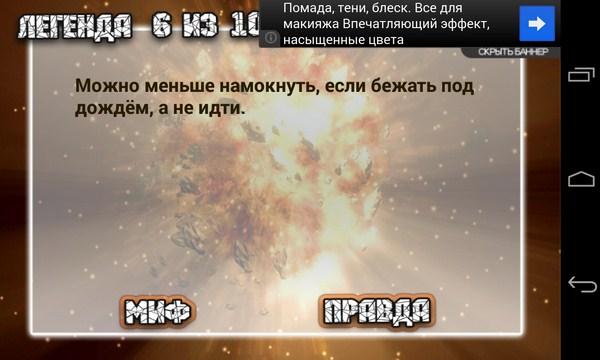 Разрушители легенд - головоломка на смартфоны Galaxy S4