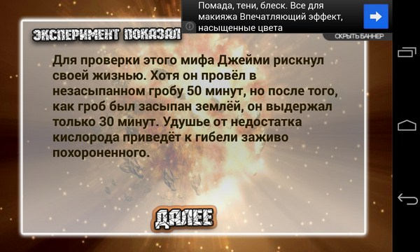 Разрушители легенl - игра на смартфоны Galaxy S4