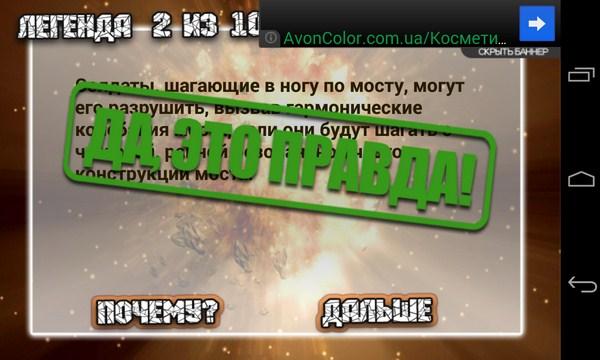 Разрушители легенд - логическая игра на Samsung Galalxy S4