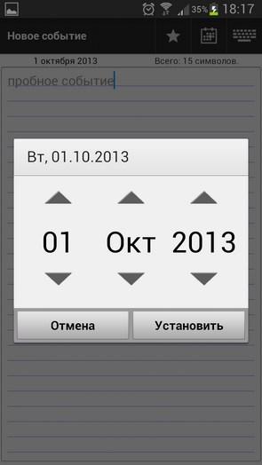Records Calendar – полезный календарь для Samsung Galaxy S4