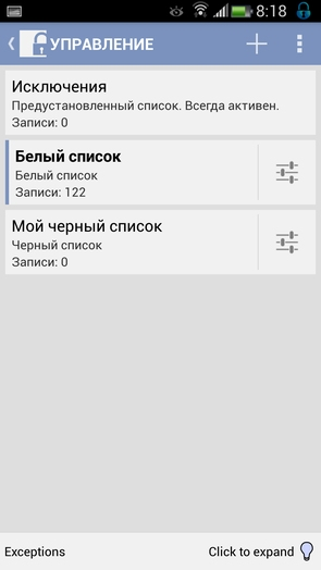 Root Call Blocker 2.1.3.7 для Galaxy Note 3 и Galaxy S4
