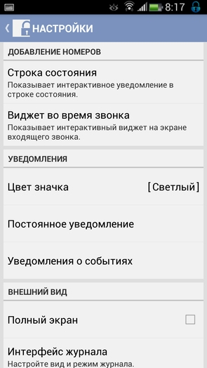 Root Call Blocker 2.1.3.7 - настройки