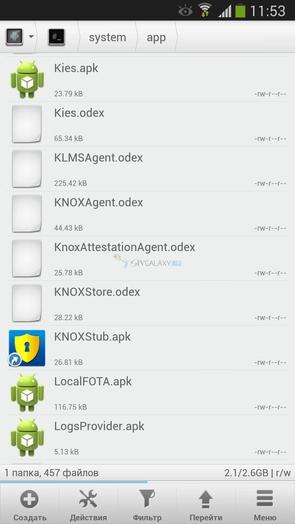 Удаление Knox с Galaxy S4